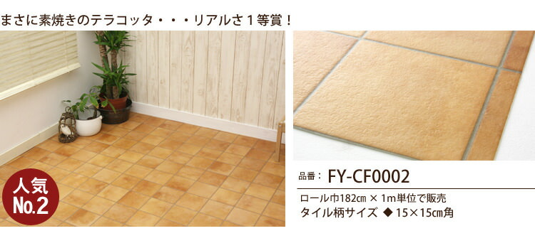 쿠션 플로어 FY-CF0002(HM-4103)