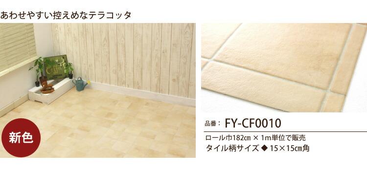 쿠션 플로어 FY-CF0010(HM-4101)