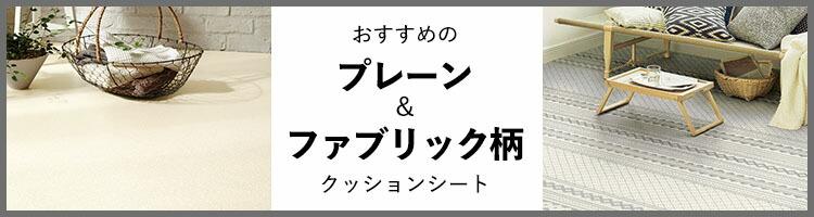 プレーン&ファブリック柄CF