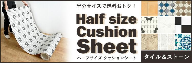 シングル巾CFタイル柄