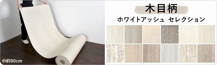 シングル巾CF木目柄