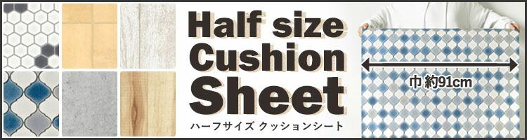 シングル巾CF