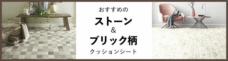 ストーン&ブリック柄CF