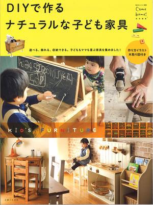 「DIYで作るナチュラルな子ども家具」