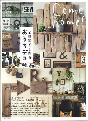 「come home! vol.45」