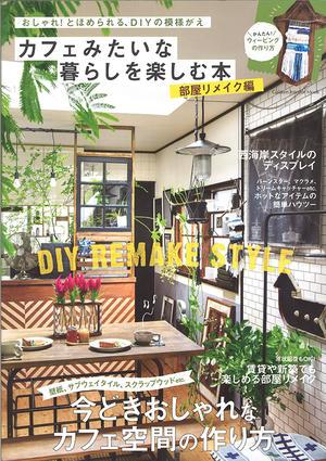 「カフェみたいな暮らしを楽しむ本」