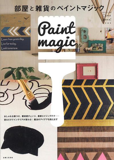 「部屋と雑貨のペイントマジック Paint magic」