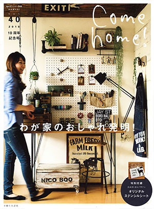 「Come home! vol.40」