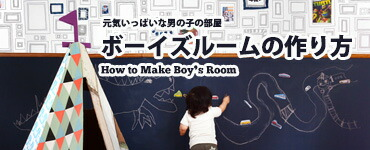 ボーイズルームの作り方