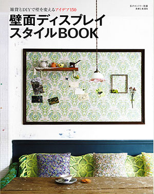 「壁面ディスプレイスタイルBOOK」