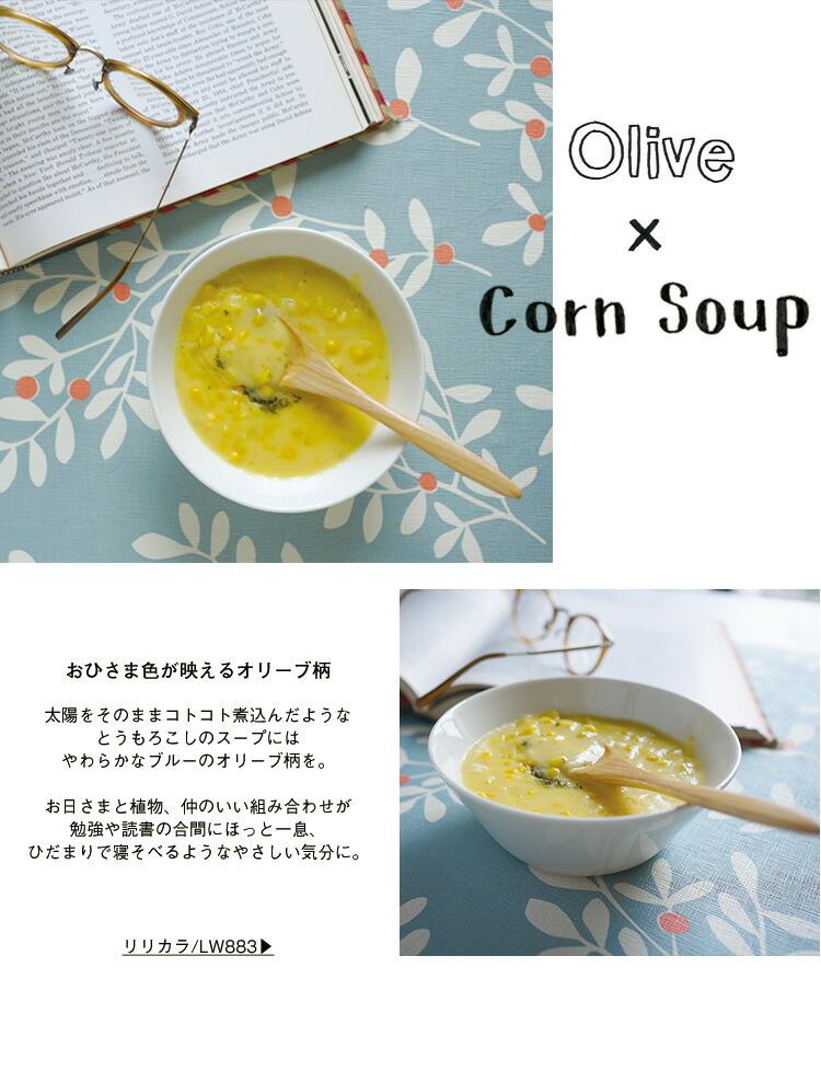 コーンスープと壁紙