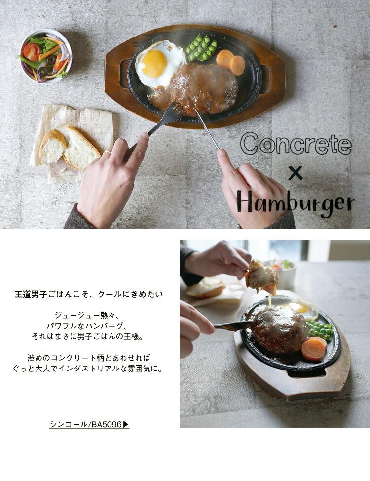 ハンバーグと壁紙