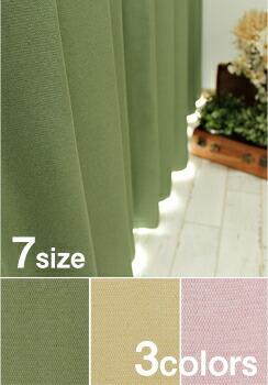 遮光1級カーテン,グリーン,イエロー,ピンク