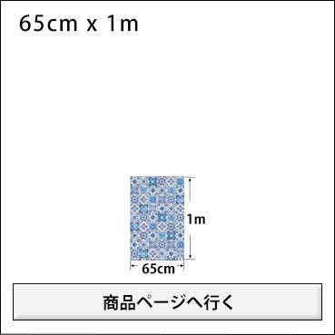 65cm×1mサイズ