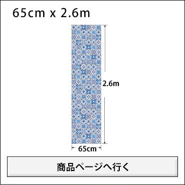 65cm×2.6mサイズ