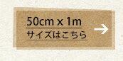 50cm×1mはこちら