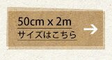 50cm×2mはこちら