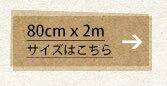 80cm×2mはこちら