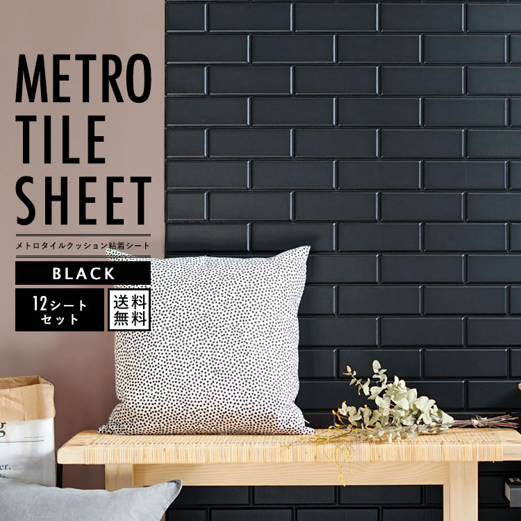 metrotile_black