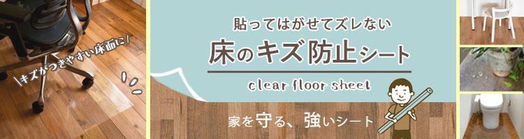 床のキズ防止シート