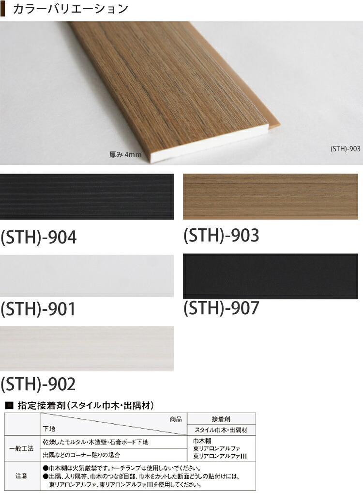 【楽天市場】 スタイル巾木(木目・抽象)長さ12m 215 高さ4cm 1巻 東リ 1巻単位) 1巻ごとに送料かかり