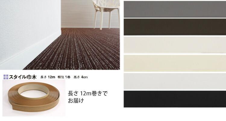 【楽天市場】 スタイル巾木(プレーン)長さ12m 215 高さ4cm 1巻 東リ 1巻単位) 1巻ごとに送料かかり