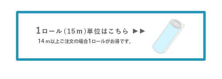 15mロールバナー