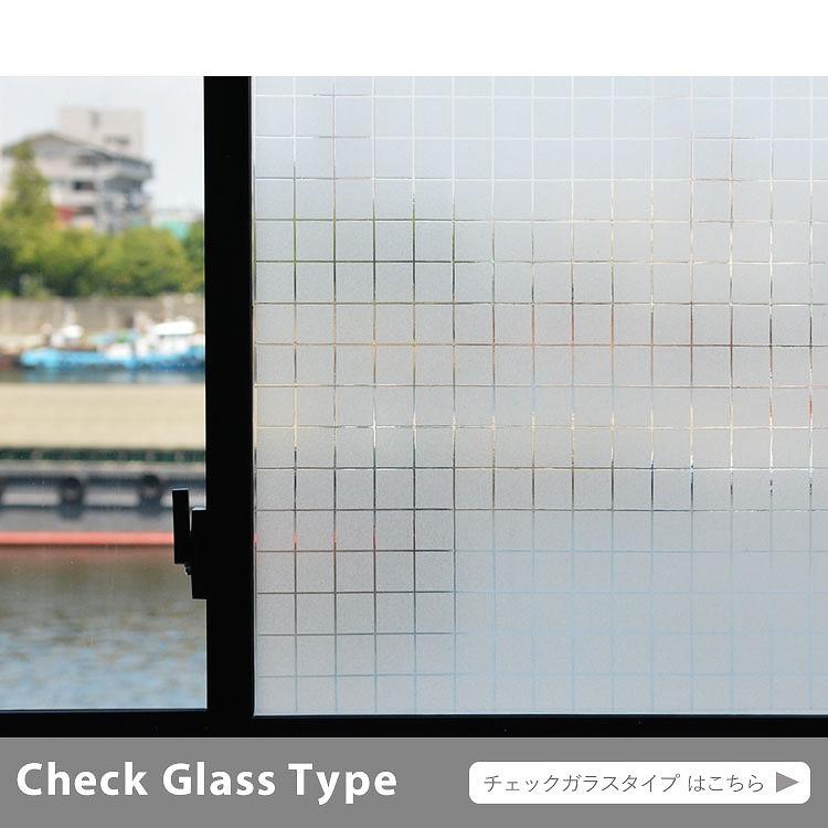 チェックガラスタイプ