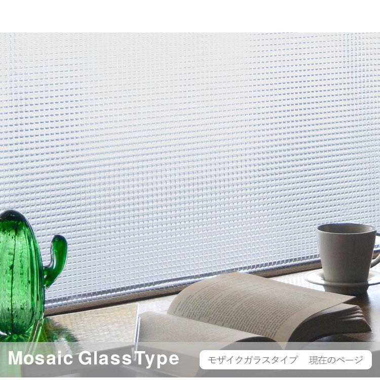 モザイクガラスタイプ現在のページ