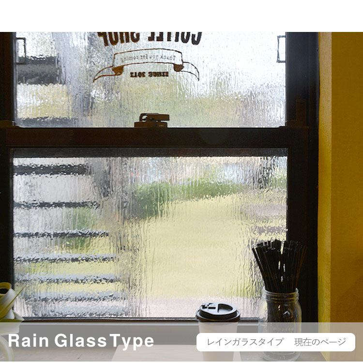 レインガラスタイプ現在のページ