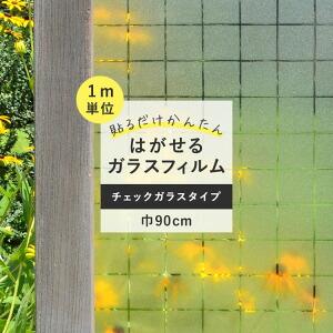 ガラスフィルム チェックガラスタイプ