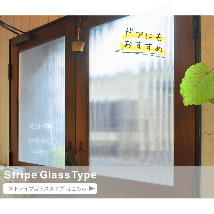 ストライプガラスタイプ