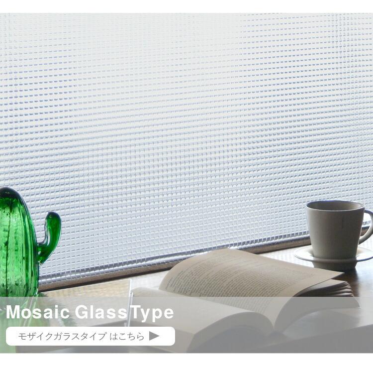 モザイクガラスタイプ