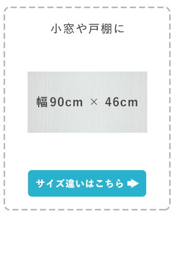 サイズ違い幅90×46
