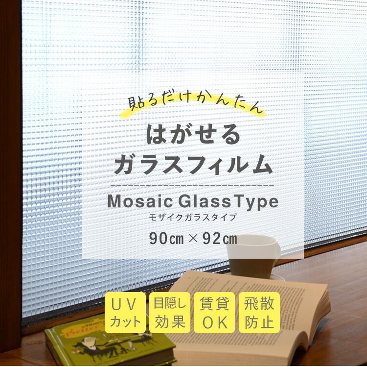 ガラスフィルムモザイク90×92