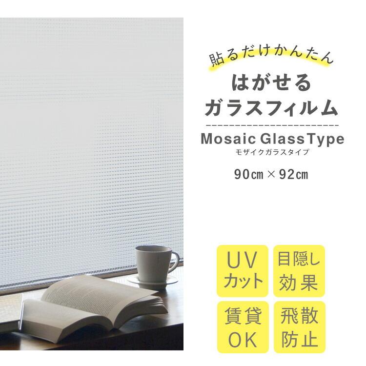 モザイクガラスタイプ90×92