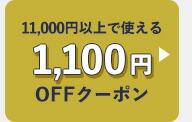 1100yen