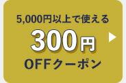 300yen