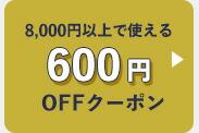 800yen