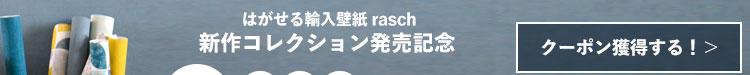 rasch新作キャンペーン