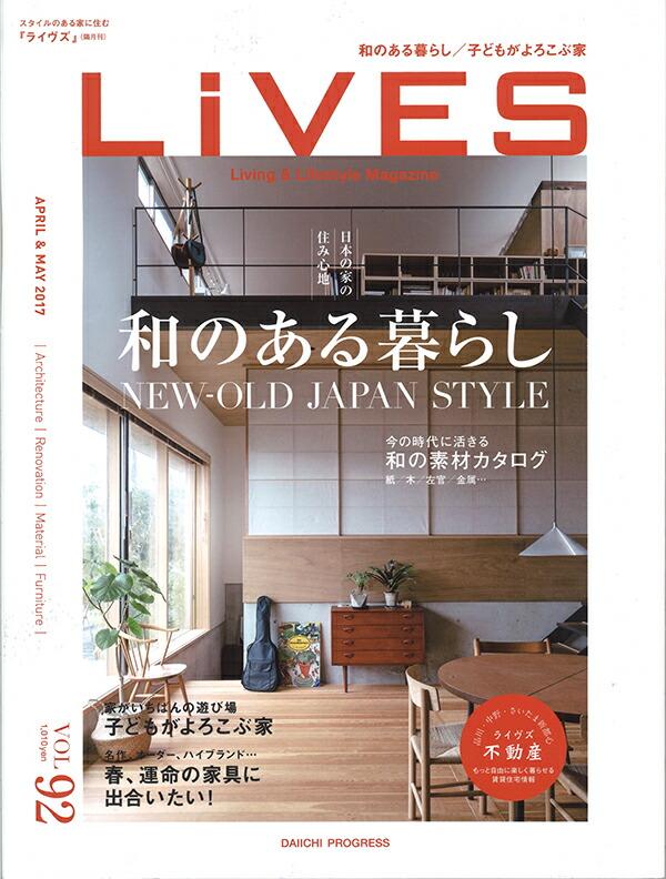 「LiVES vol92 和のある暮らし/子どもがよろこぶ家」