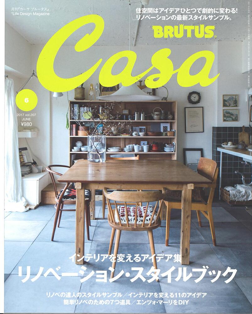 「Casa Brutus 2017年6月号」