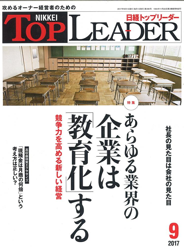 「日経トップリーダー2017.09」