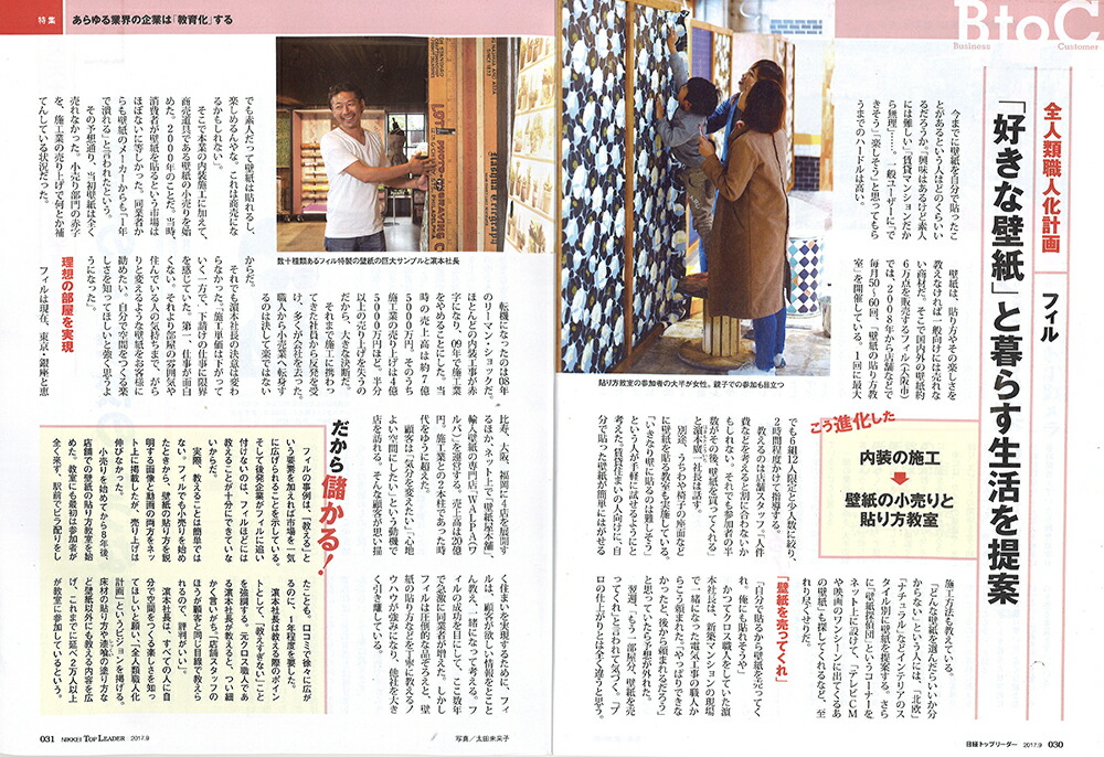 「日経トップリーダー 2017.9月号」