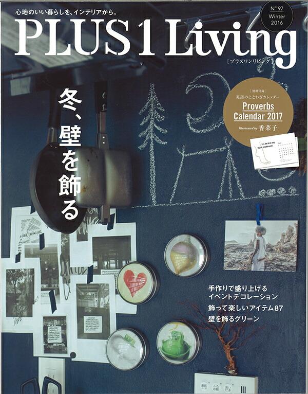 「PLUS 1 Living 2016Winter」