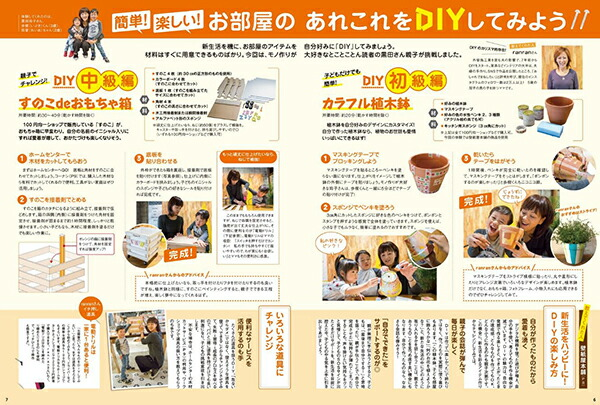「とことことん vol22 2017年春号」