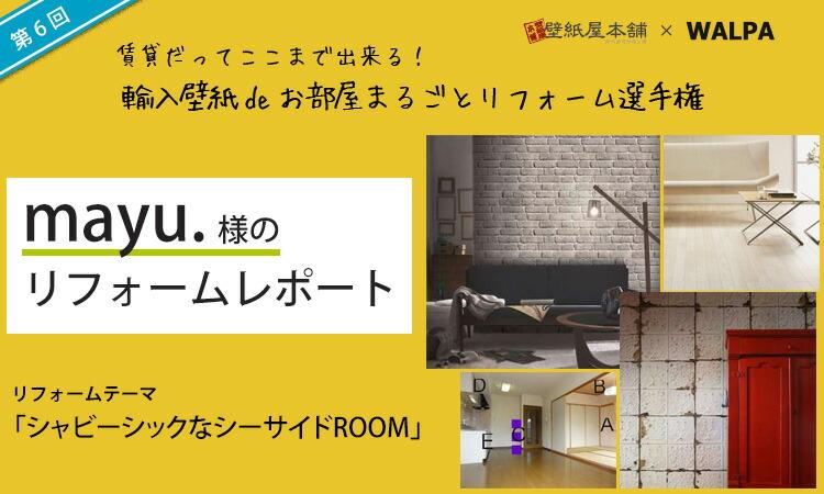 mayu.様の夢の賃貸リフォーム