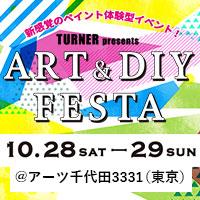 ART&DIY FESTA