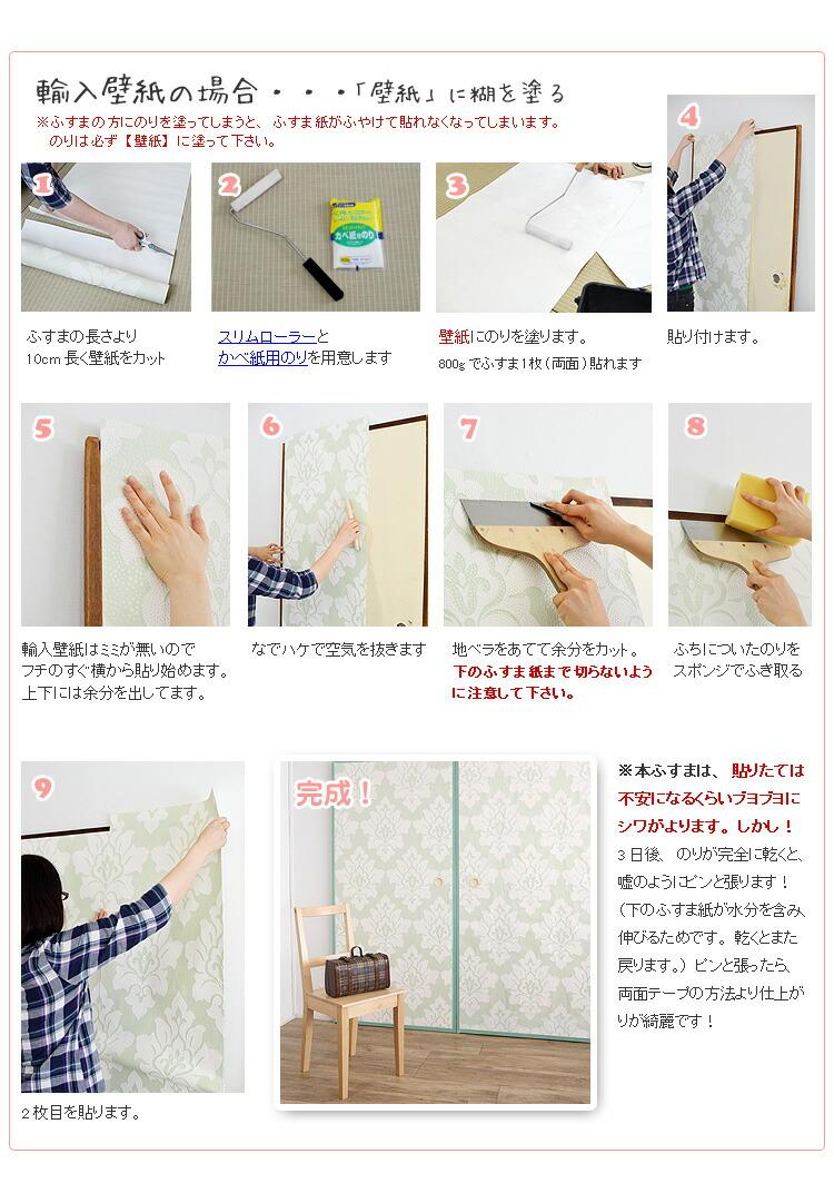 ふすまの上にも壁紙は貼れます ふすまの上から可愛い壁紙を貼って 和室を洋室にリフォーム リフォームするなら壁紙屋本舗