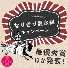 なりきり夏水組キャンペーン!